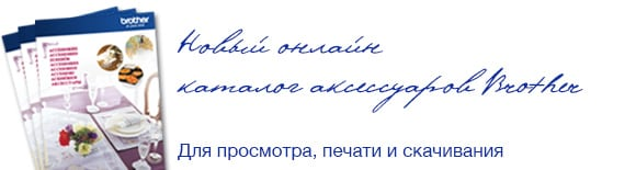 ACC-catalogue_startpage_ru